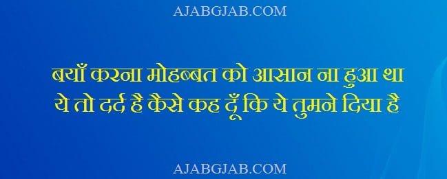 2 Line Dard Shayari Images