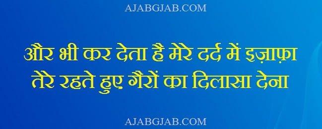 2 Line Dard Shayari Pics