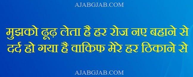 2 Line Dard Shayari