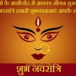 Happy Navratri 2019 Hd Wallpaper