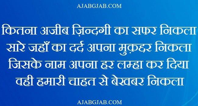 4 Line Dard Bhari Shayari Images