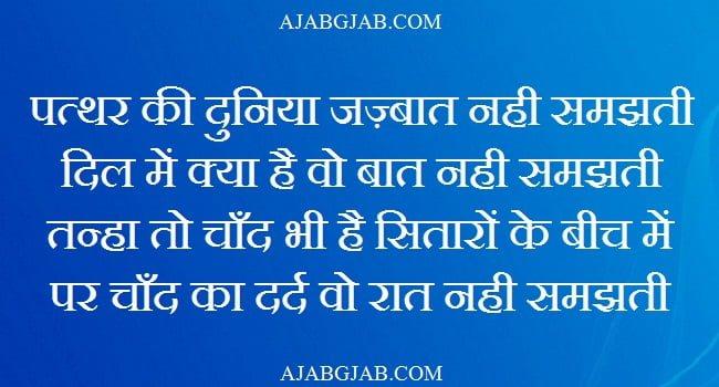4 Line Dard Bhari Shayari