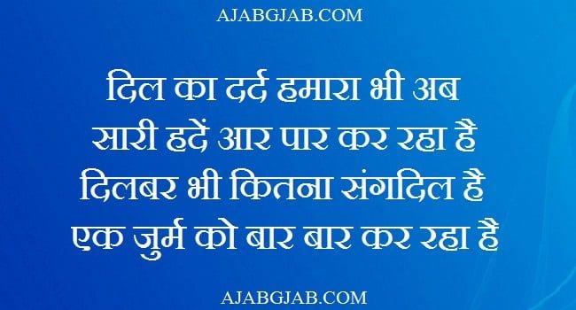 4 Line Dard Shayari Images
