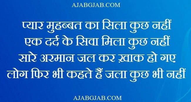 4 Line Dard Shayari