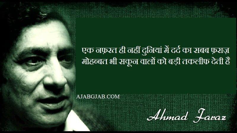 Ahmad Faraz Dard Shayari Images