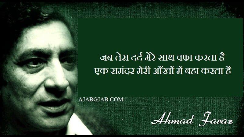 Ahmad Faraz Dard Shayari