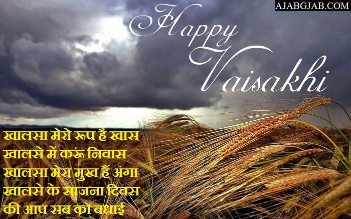 Baisakhi Hindi Status 2019