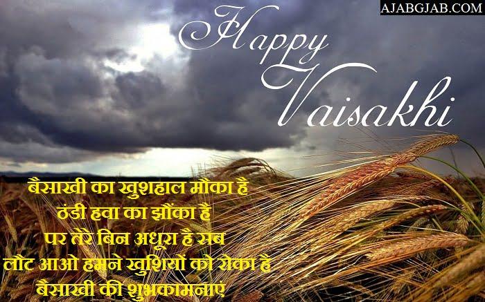 Baisakhi Hindi Status With Images