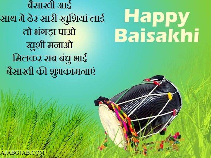 Baisakhi Messages In Hindi