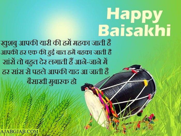 Baisakhi SMS In Hindi