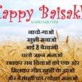 Baisakhi Shayari
