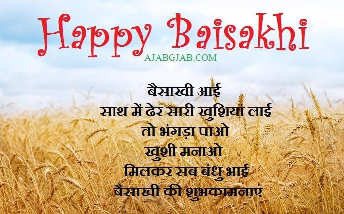 Baisakhi Shayari In Hindi