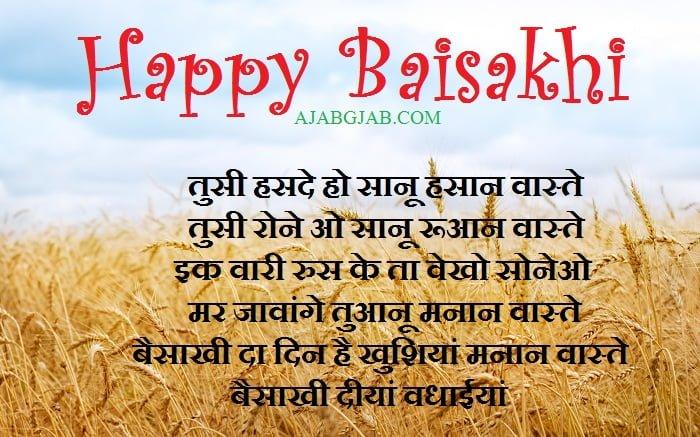 Baisakhi Shayari In Punjabi