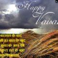Baisakhi Status In Hindi
