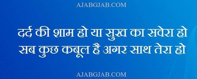 Best 2 Line Dard Bhari Shayari