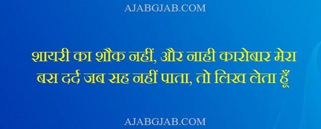 Best 2 Line Dard Shayari
