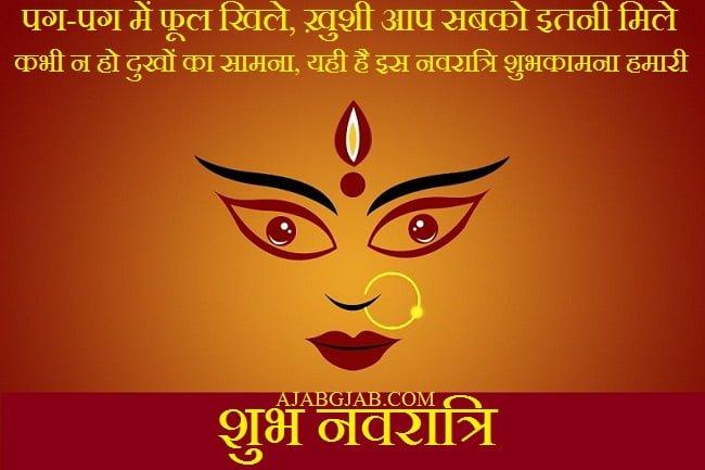 Best 2 Line Navratri Shayari