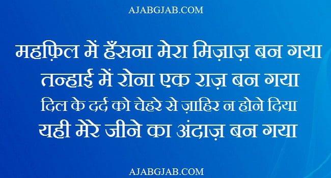 Best 4 Line Dard Bhari Shayari