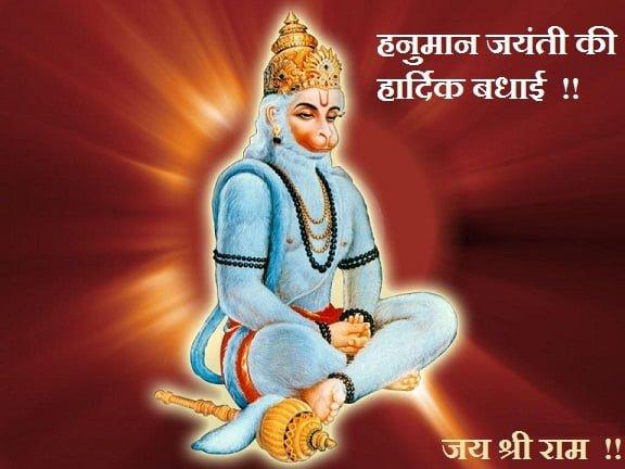 Best Hanuman Jayanti Dp