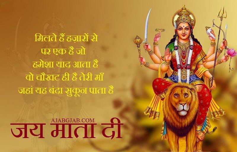 Best Mata Rani Shayari
