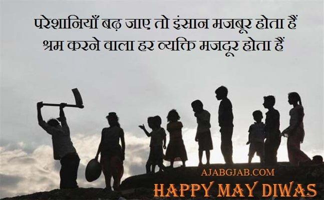 Best May Diwas Shayari