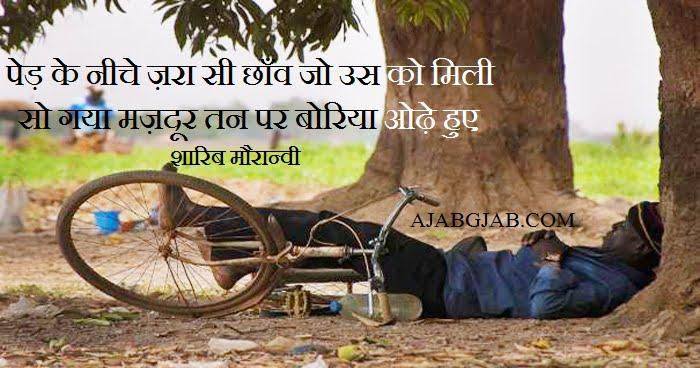 Best Mazdoor Shayari