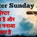 Easter Sunday Kyo Manate Hai