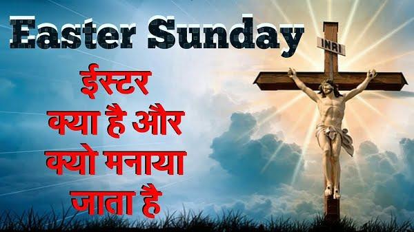 Easter Sunday Kyo Manate Hai
