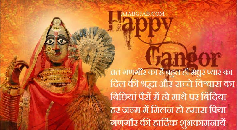 Gangaur Shayari