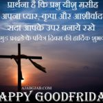 Good Friday Messages In Hindi
