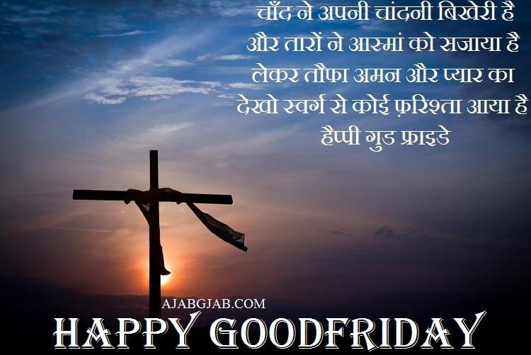 Good Friday SMS In Hindi