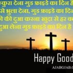 Good Friday Shayari
