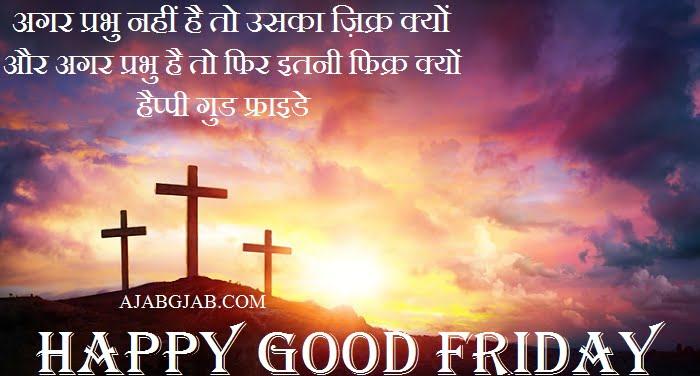 Good Friday Slogans In Hindi
