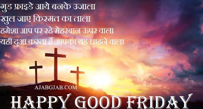 Good Friday Status In Hindi