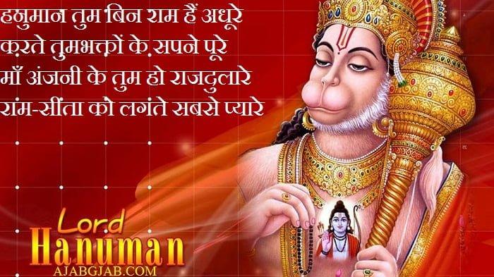 Hanuman Ji Status With Images