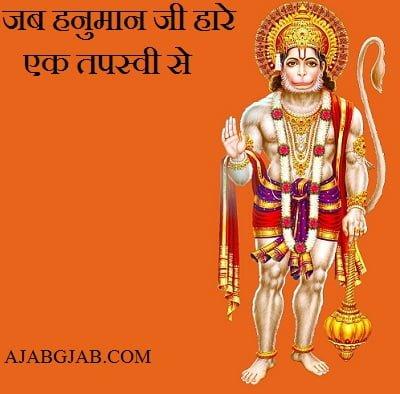 Hanuman Ji and Machindranath Story