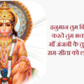 Hanuman Shayari