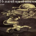 King Nahusha Story In Hindi