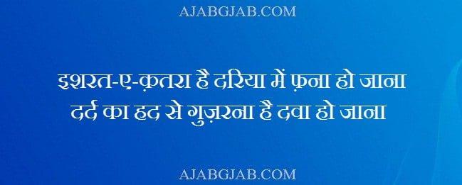 Latest 2 Line Dard Bhari Shayari