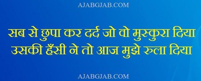 Latest 2 Line Dard Shayari