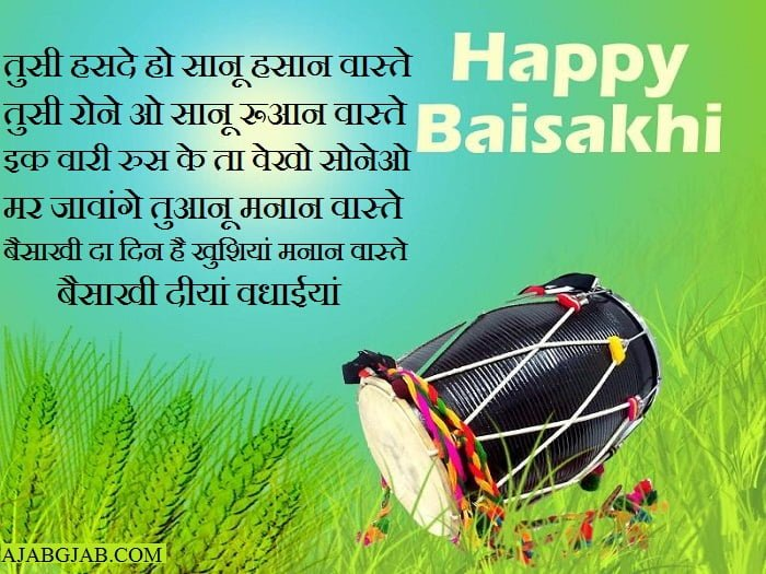 Latest Baisakhi Messages In Hindi