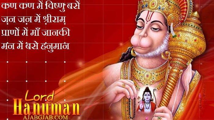 Latest Hanuman Ji Status