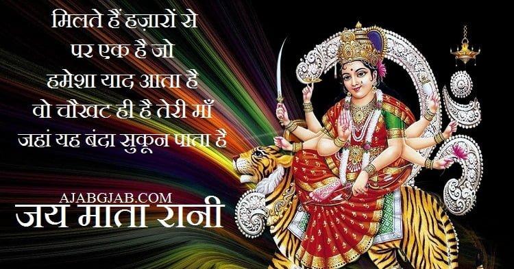 Latest Mata Rani Shayari