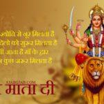 Maa Durga Shayari