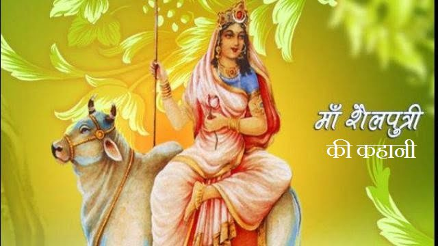 Maa Shailputri Story In Hindi