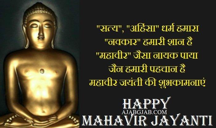 Mahavir Jayanti Messages In Hindi