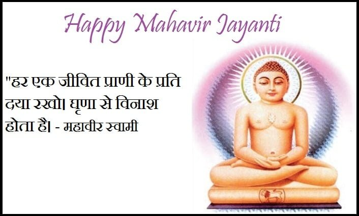 Mahavir Jayanti Quotes In Hindi