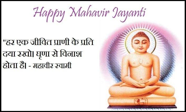 Mahavir Jayanti Quotes In Hindi