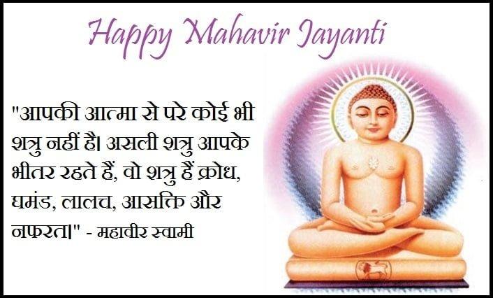 Mahavir Jayanti Slogans