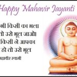 Mahavir Jayanti Status In Hindi